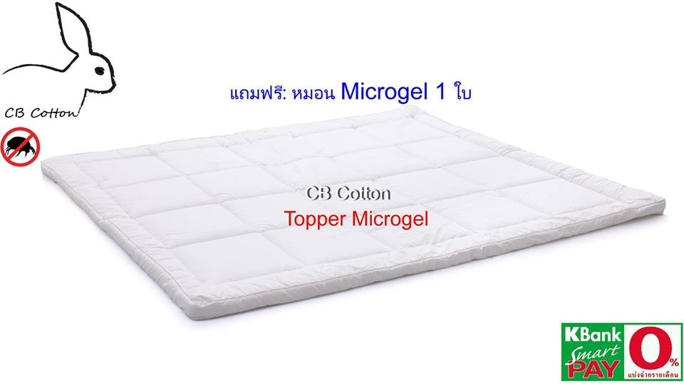 CBcotton, ชุดเครื่องนอน, นอน, sleep, cotton, ผ้าคอตตอน, เกรดโรงแรม 5 ดาว, กันไรฝุ่น, นอนนุ่ม, นอนหลับสบาย, topper microgel, topper, cbcotton topper