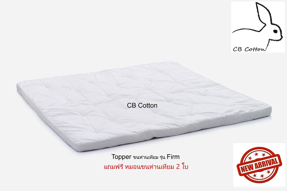 CBcotton, ชุดเครื่องนอน, นอน, sleep, cotton, ผ้าคอตตอน, เกรดโรงแรม 5 ดาว, กันไรฝุ่น, นอนนุ่ม, นอนหลับสบาย, topper ขนห่านเทียม, CBcotton topper, ที่นอน,