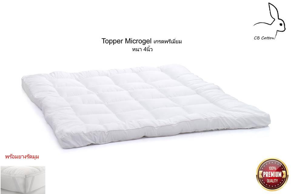 CBcotton, ชุดเครื่องนอน, นอน, sleep, cotton, ผ้าคอตตอน, เกรดโรงแรม 5 ดาว, กันไรฝุ่น, นอนนุ่ม, นอนหลับสบาย, topper ขนห่านเทียม, CBcotton topper, ที่นอน, topper microgel